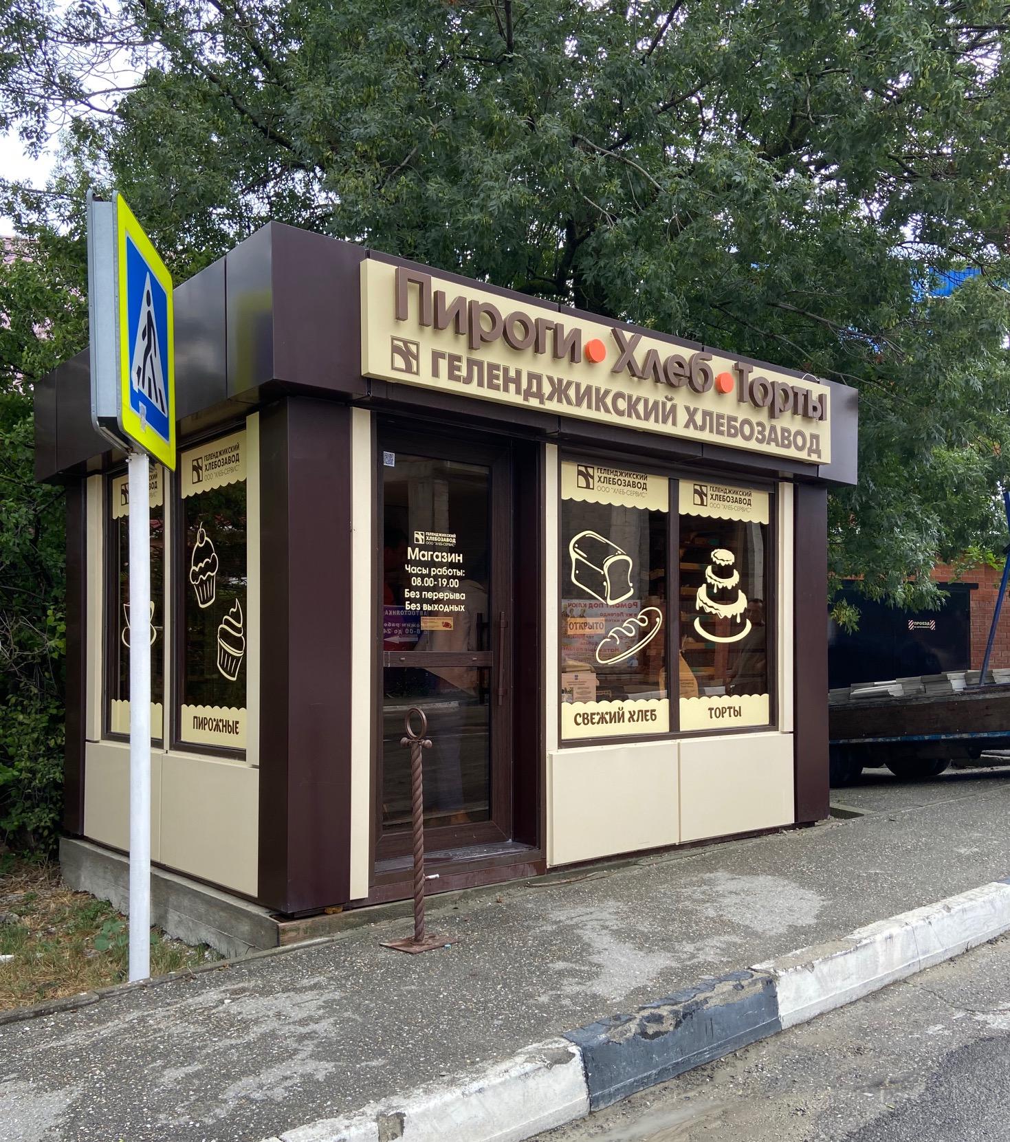 Открытие летней точки в Дивноморске